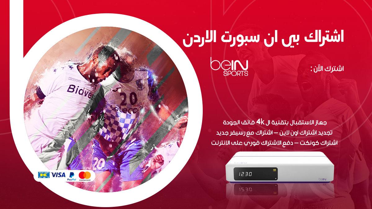 اشتراك Bein Sport الاردن تخفيض 50%