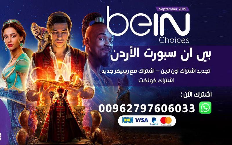 اشتراك Bein Sport الاردن 0797606033 تخفيض 50%