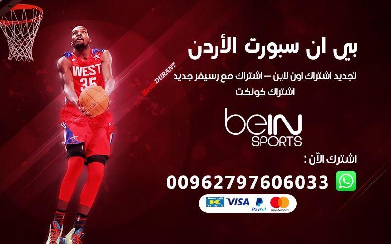 تجديد اشتراك Bein Sport الاردن فوري اون لاين