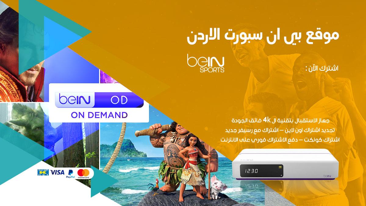 رقم بي ان سبورت الاردن  خدمة العملاء