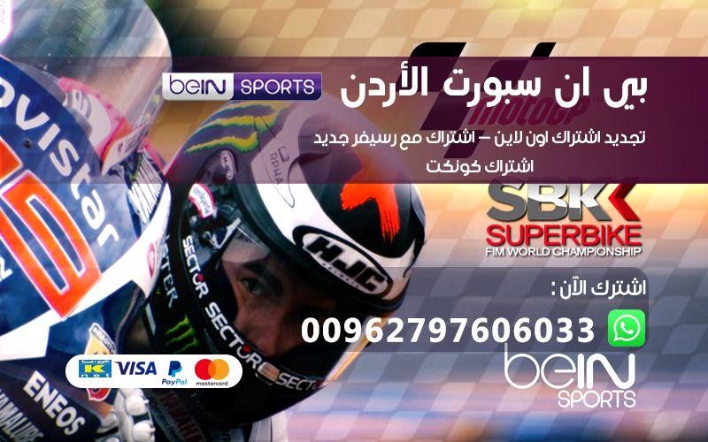 رقم هاتف Bein Sport الاردن 0797606033 الرقم الموحد